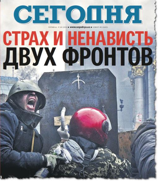 """""""פחד ושנאה בשתי חזיתות״, מכריז העתון הזה, בלשון הרוסית, היוצא בקייב, אוקראינה (עשרים-ואחד בפברואר 2014)"""