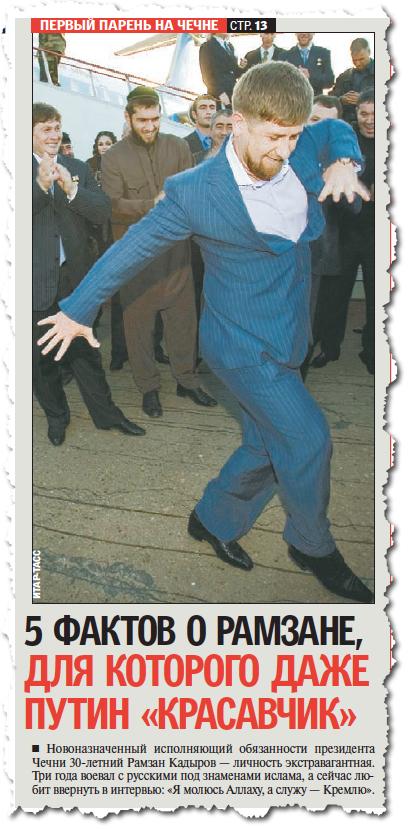 סטלין היה נוהג להשפיל את חברי ההנהגה הסובייטית, כאשר היה מצווה עליהם לרקוד לפניו. על קדירוב ״היַפיוּף״ אין צורך לצוות. המוקיון המרושע מגרוזני מוכן תמיד לשעשע את אורחיו (צילום של טא״ס, גזיר מן העתון האוקראיני ׳סיבודניה׳, עשרים-ושניים בפברואר 2007)