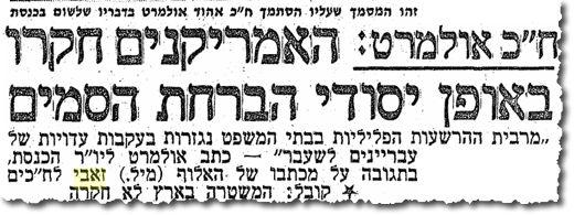 פברואר 1979, ׳מעריב׳: אולמרט מסעיר את מליאת הכנסת בציטוט מדו״ח של הבולשת הפדרלית האמריקאית (FBI) על הברחת סמים מישראל לארה״ב. בין השמות שהופיעו בו היו זה של האלוף במילואים רחבעם זאבי והקבלן בצלאל מזרחי. הדו״ח היה בעצם פרטי תִחקור של עבריין ישראלי, לא גושפנקה של FBI לתוכנו. בתור שכזה, אולמרט עשה בו כנראה שימוש מופרז. זאבי תבע אותו לדין על הוצאת דיבה, ומזרחי עצמו זוּכּה אחר כך בדין. אבל אולמרט חזר ותבע מקום טוב  במרכז המלחמה נגד פשע וּשחיתות. את הידיעה אפשר לקרוא במלואה על הרשת, בשני חלקים, חלק ראשון כאן, חלק שני כאן (המקור: האתר המקוּון של העתונות העברית והיהודית)