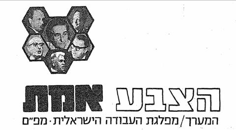 הכוורת של המערך ספטמבר 1973